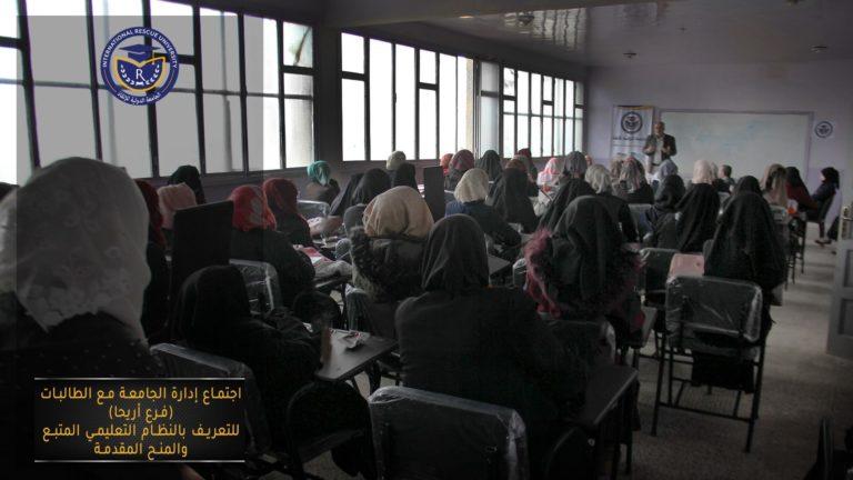 اللقاء الأول لإدارة الجامعة مع الطلاب في مدينة أريحا.