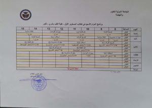 جدول الدوام الأسبوعي لفصل الخريف 2019-2020