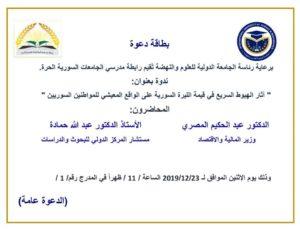 ندوة بعنوان أثار الهبوط السريع في قيمة الليرة السورية على الواقع المعيشي للمواطنين السوريين