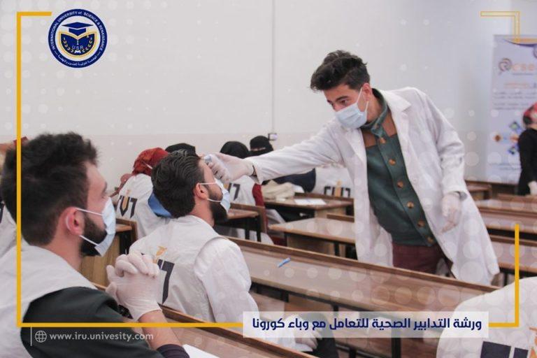 ورشة التدابير الصحية للتعامل مع وباء كورونا