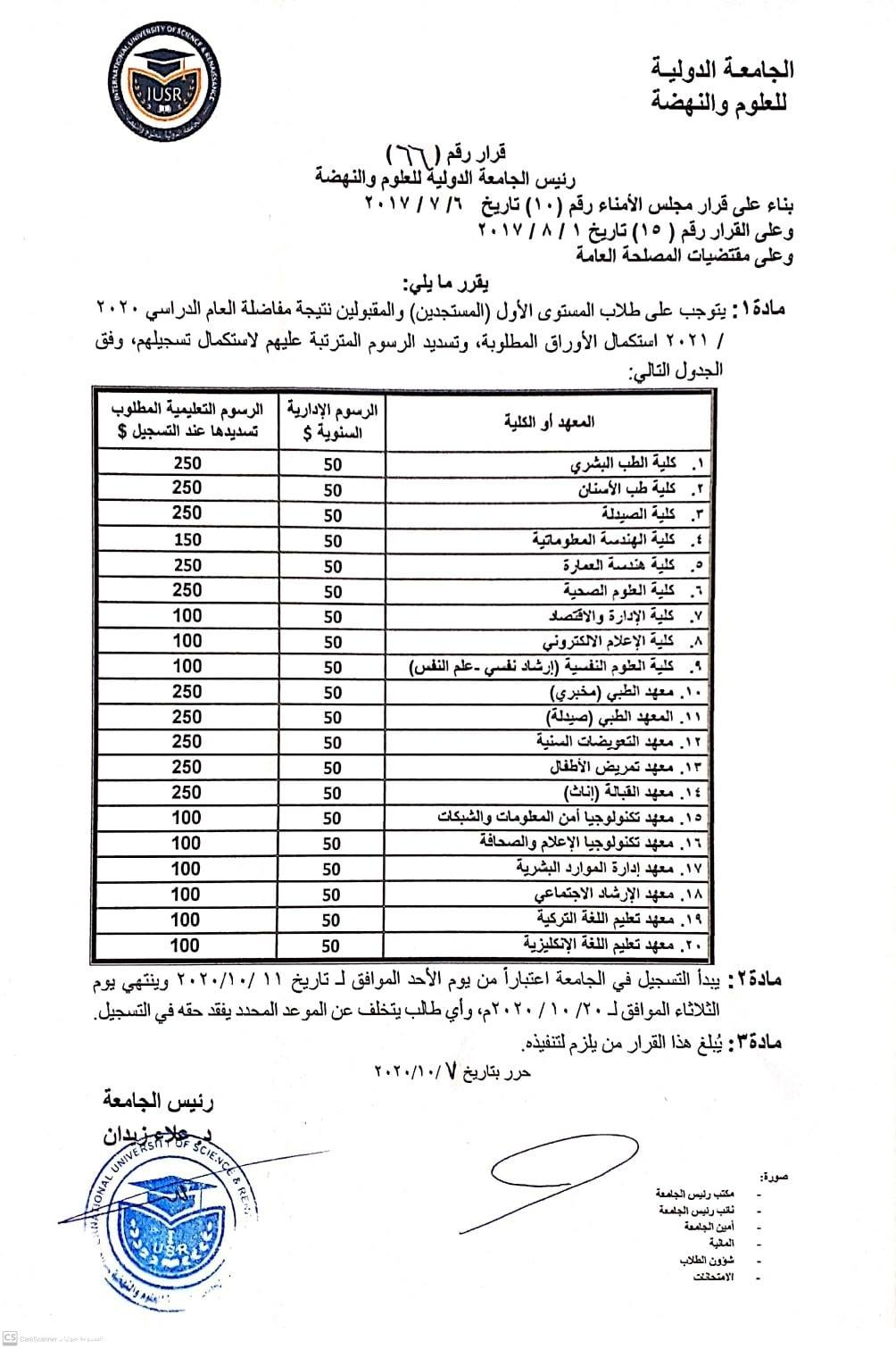 الشروط العامة للتسجيل في الجامعة