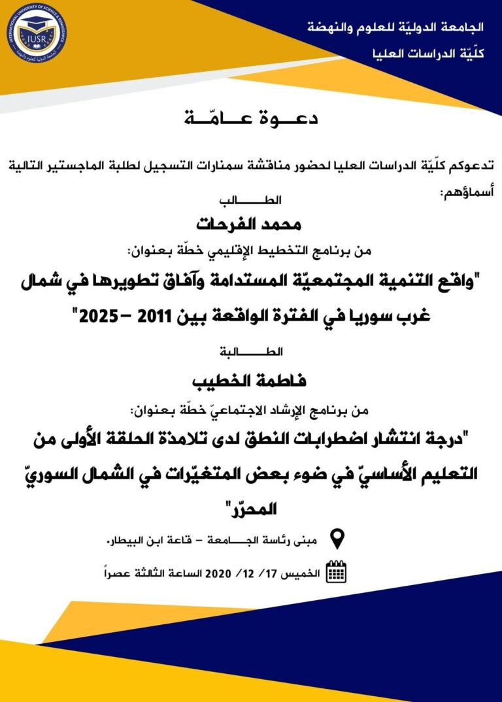 إعلان مناقشة سيمينار للطالب محمد فرحات والطالبة فاطمة الخطيب