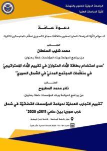 إعلان مناقشة سيمينار للطالب محمد شايب السلطان والطالب نادر محمد المطروح