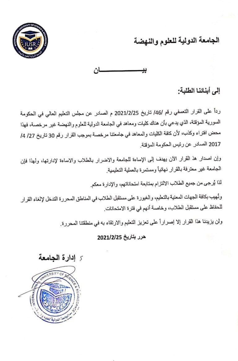 بيان بشأن القرار التعسفي الصادر بحق الجامعة من قبل مجلس التعليم العالي