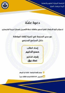 إعلان مناقشة سيمينار للطالب حمدو الدغيم