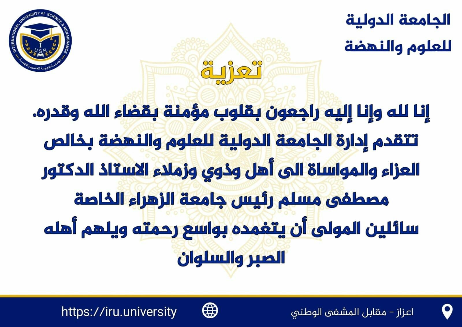 بطاقة تعزية للإستاذ الدكتور مصطفى مسلم
