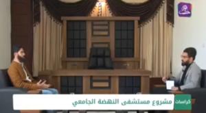 تقرير لقناة حلب اليوم بخصوص التحضيرات لبناء مستشفى النهضة الجامعي