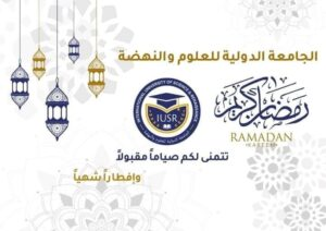 مُبارك عليكم شهر رمضان