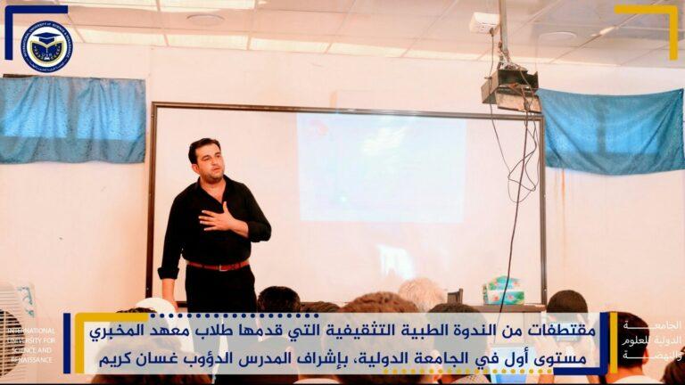 الندوة الطبية التثقيفية التي قدمها طلاب #معهد_المخبري إشراف المدرس الدؤوب #غسان_كريم