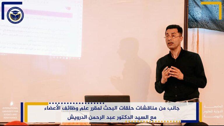 جانب من مناقشة حلقات البحث في مقرر #علم_وظائف_الأعضاء، بإشراف #الدكتور_عبد_الرحمن_الدرويش
