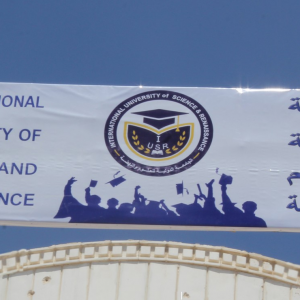 الجامعة الدولية للعلوم والنهضة