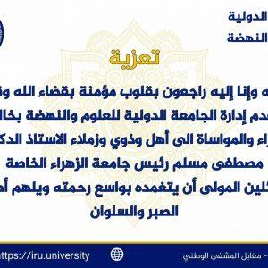 بطاقة تعزية للاستاذ الدكتور مصطفى مسلم رئيس جامعة الزهراء الخاصة