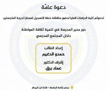 سيمينار حمدو