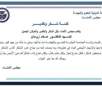 كلمة شكر وتقدير للدكتور علاء