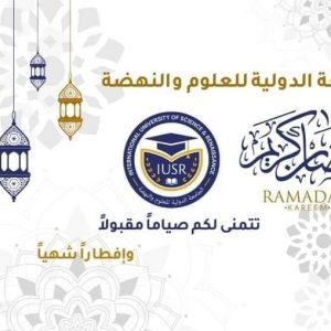 مباركة شهر رمضان