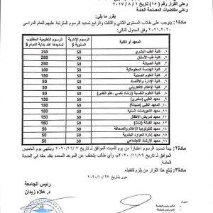 Educational fees_2020-2021